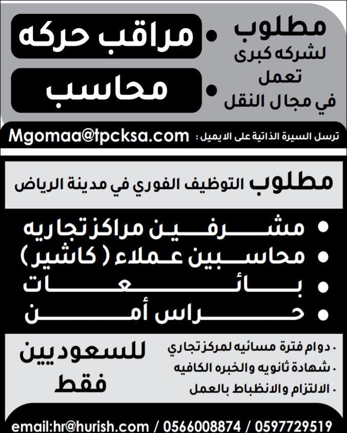 وظايف محاسبين في سعودية